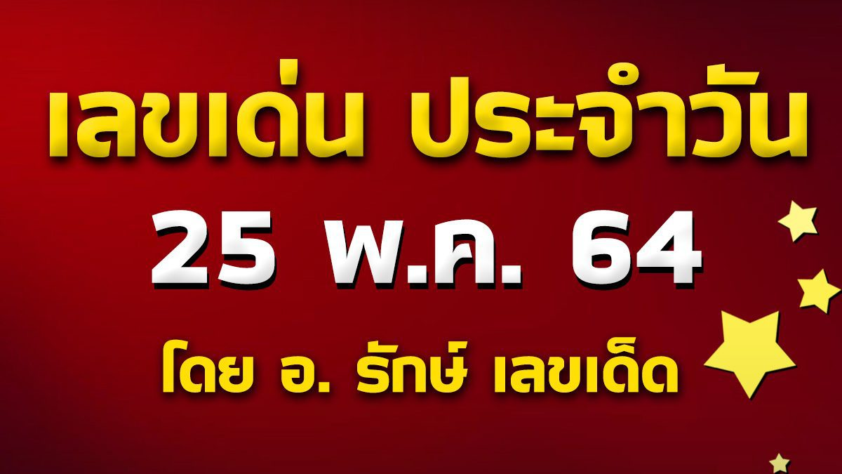 เลขเด่นประจำวันที่ 25 พ.ค. 64 กับ อ.รักษ์ เลขเด็ด