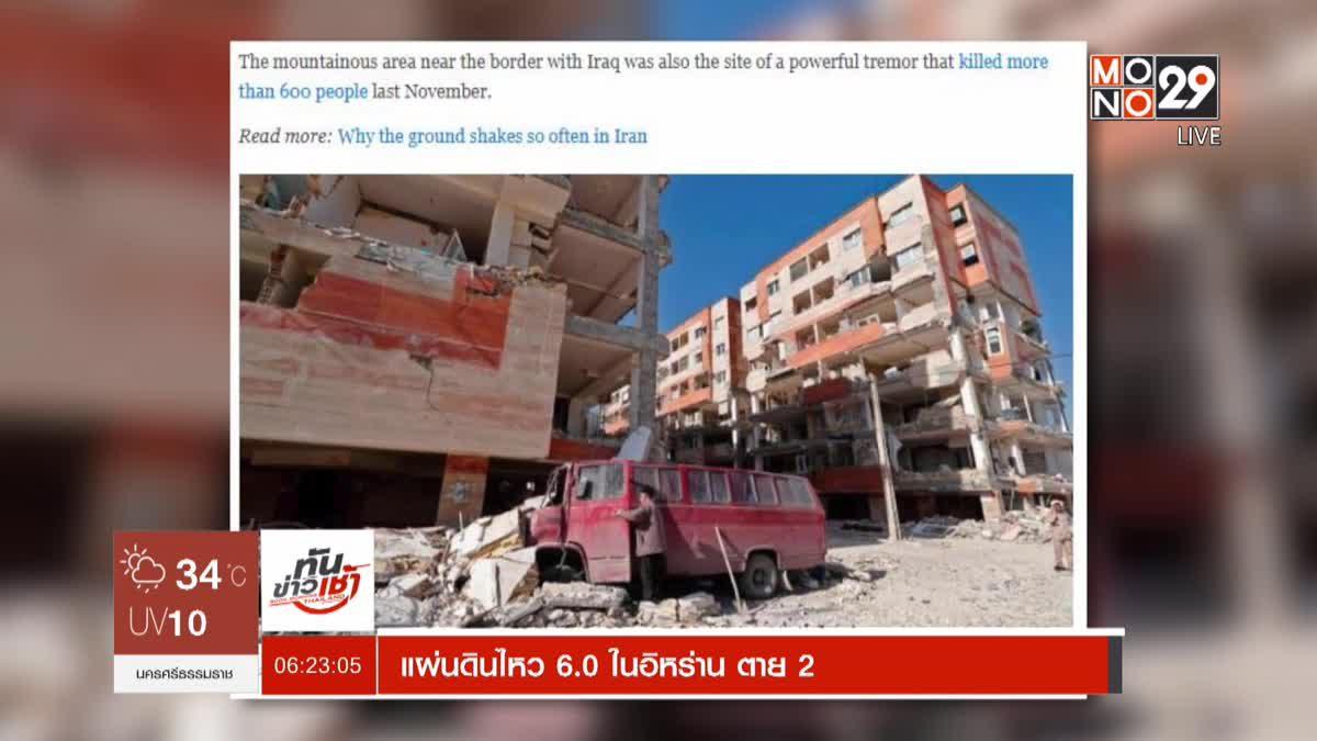 แผ่นดินไหว 6.0 ในอิหร่าน ตาย 2