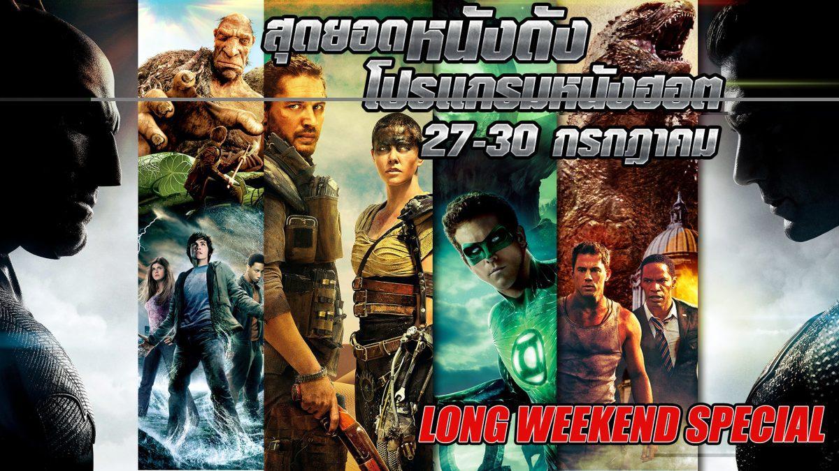 Long Weekend Special วันที่ 27-30 กรกฎาคม 2561