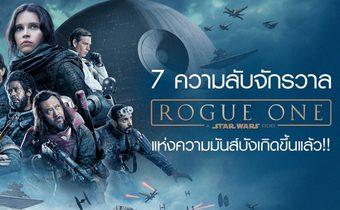 7 ความลับ Rogue One: A Star Wars Story จักรวาลแห่งความมันส์บังเกิดขึ้นแล้ว!!