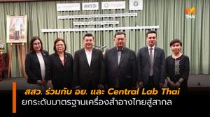 หนุน SMEs ไทย ยกระดับมาตรฐานเครื่องสำอางไทยสู่สากล