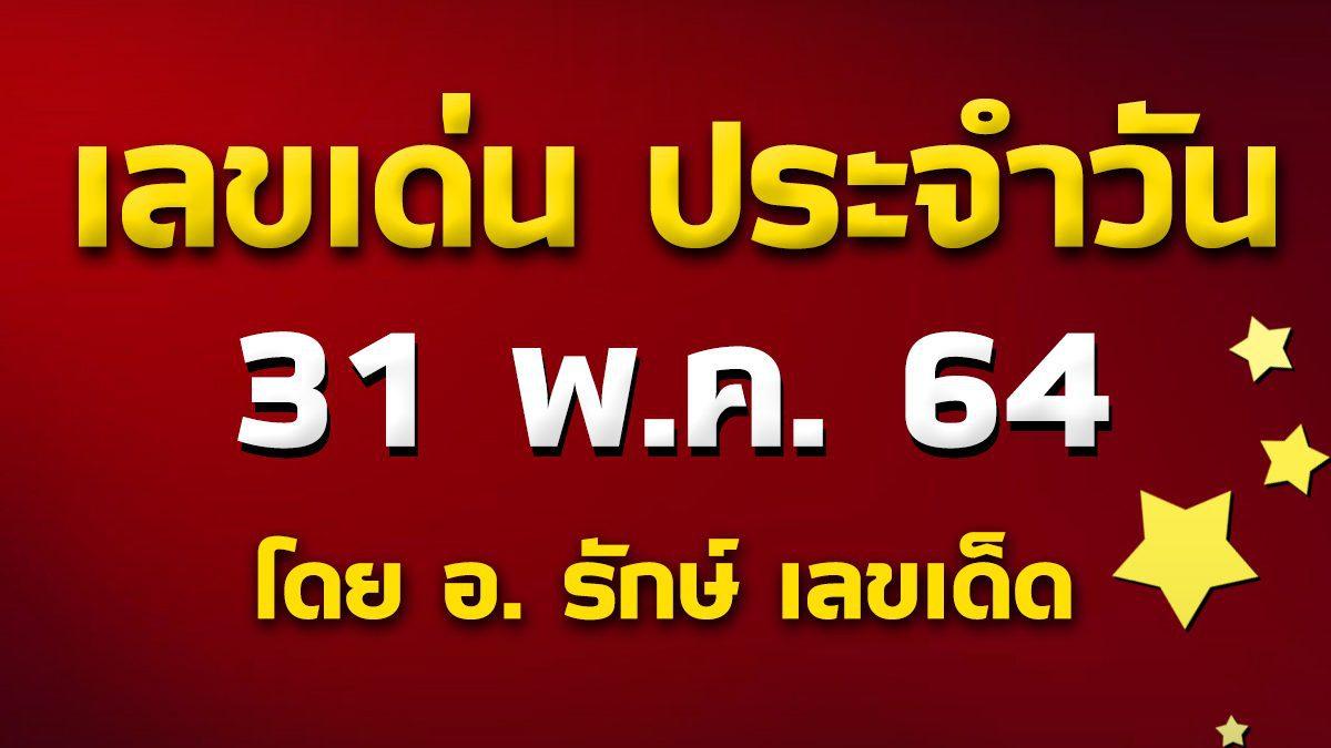 เลขเด่นประจำวันที่ 31 พ.ค. 64 กับ อ.รักษ์ เลขเด็ด