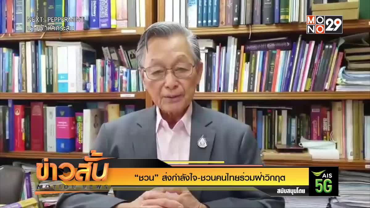 """""""ชวน"""" ส่งกำลังใจ-ชวนคนไทยร่วมฝ่าวิกฤต"""