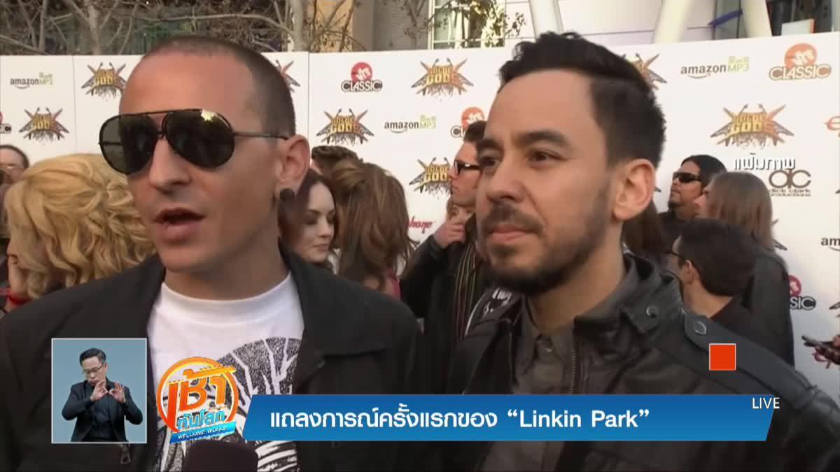 """แถลงการณ์ครั้งแรกของ """"Linkin Park"""""""
