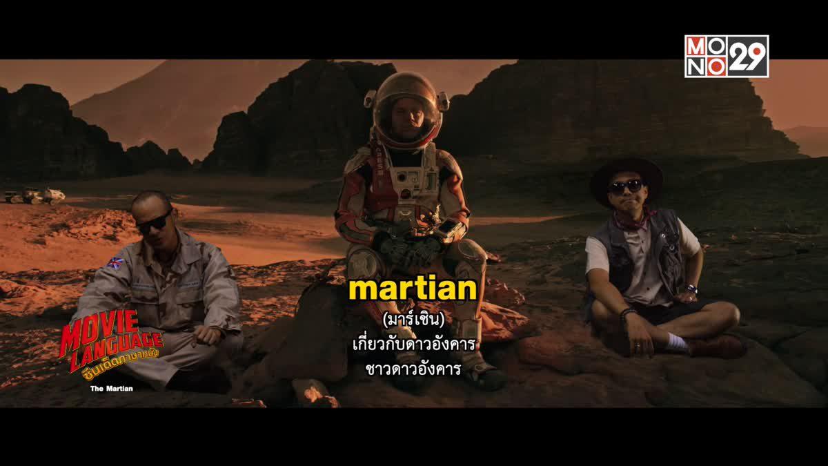 Movie Language ซีนเด็ดภาษาหนัง จากภาพยนตร์เรื่อง The Martian