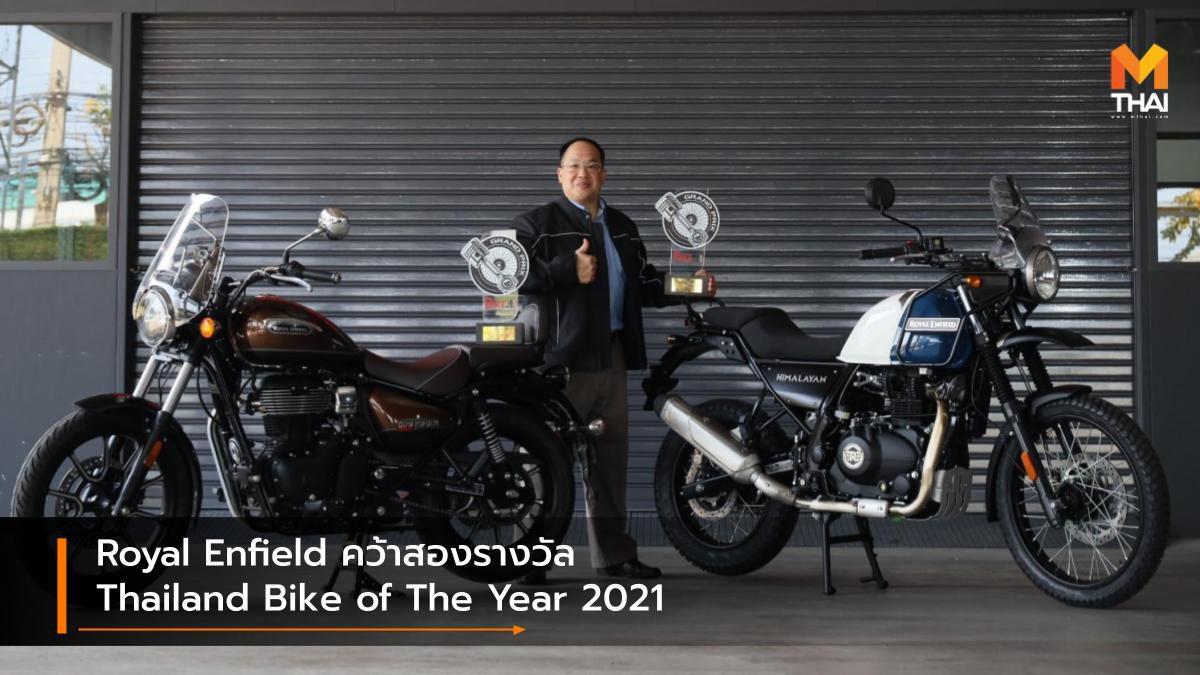 Royal Enfield คว้าสองรางวัล Thailand Bike of The Year 2021