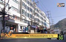 เทศบาลเมืองป่าตองจัดโรงแรมรองรับผู้กักตัว14วัน