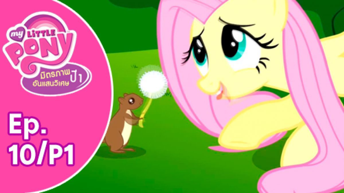 My Little Pony Friendship is Magic: มิตรภาพอันแสนวิเศษ ปี 1 Ep.10/P1