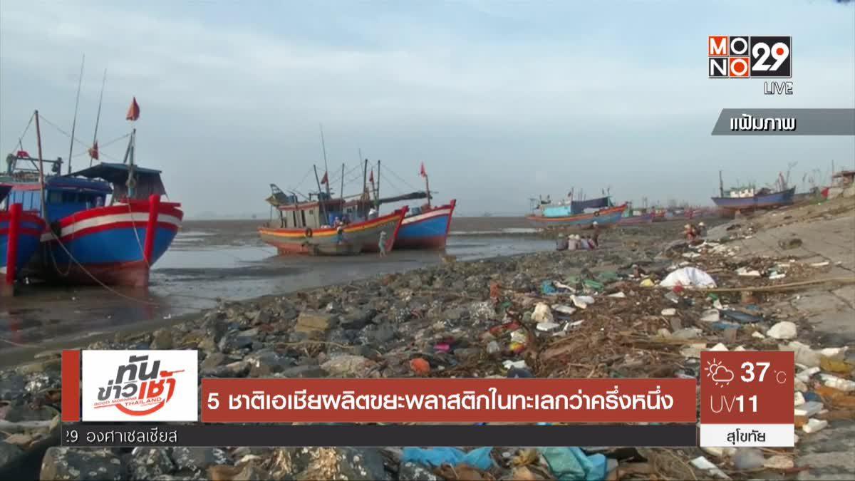 5 ชาติเอเชียผลิตขยะพลาสติกในทะเลกว่าครึ่งหนึ่ง