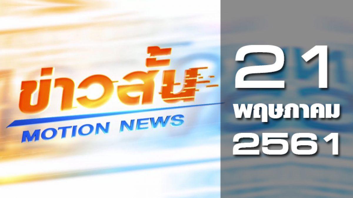 ข่าวสั้น Motion News Break 2 21-05-61