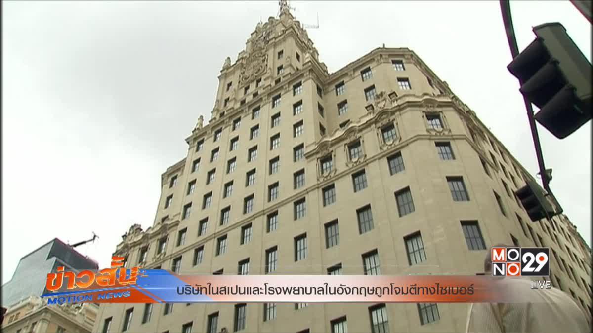 บริษัทในสเปนและโรงพยาบาลในอังกฤษถูกโจมตีทางไซเบอร์