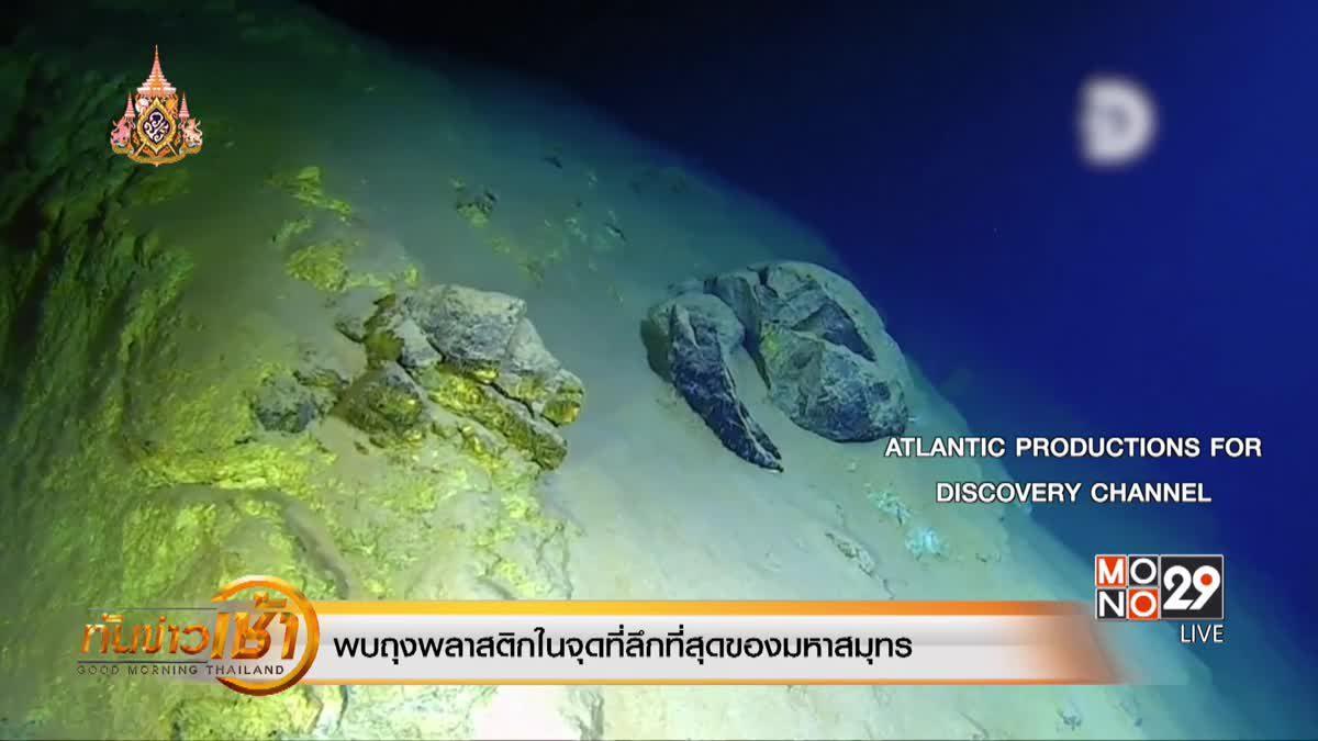 พบถุงพลาสติกในจุดที่ลึกที่สุดของมหาสมุทร