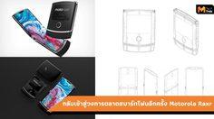 ฟื้นคืนชีพอีกครั้ง Motorola Razr สมาร์ทโฟนพับเก็บได้ เตรียมเปิดตัวสิ้นปี