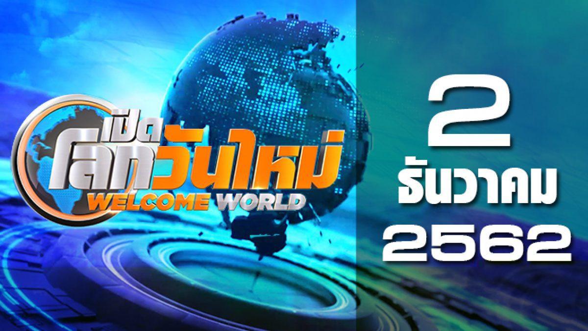 เปิดโลกวันใหม่ Welcome World 02-12-62
