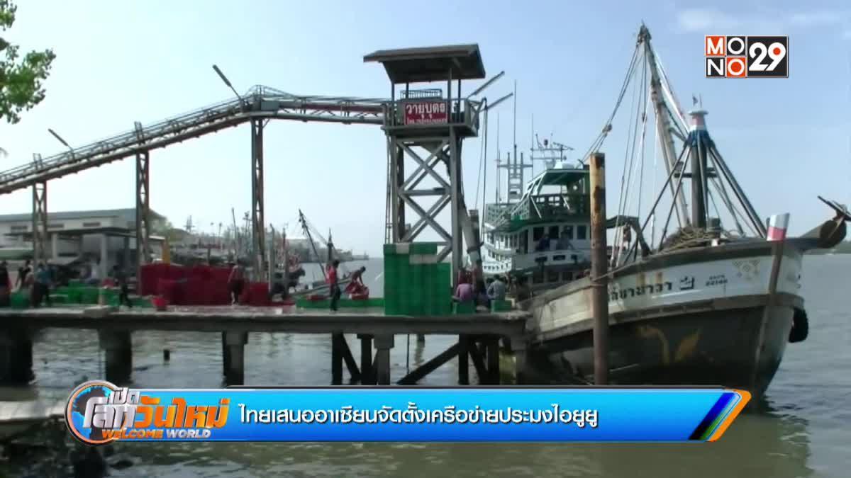 ไทยเสนออาเซียนจัดตั้งเครือข่ายประมงไอยูยู