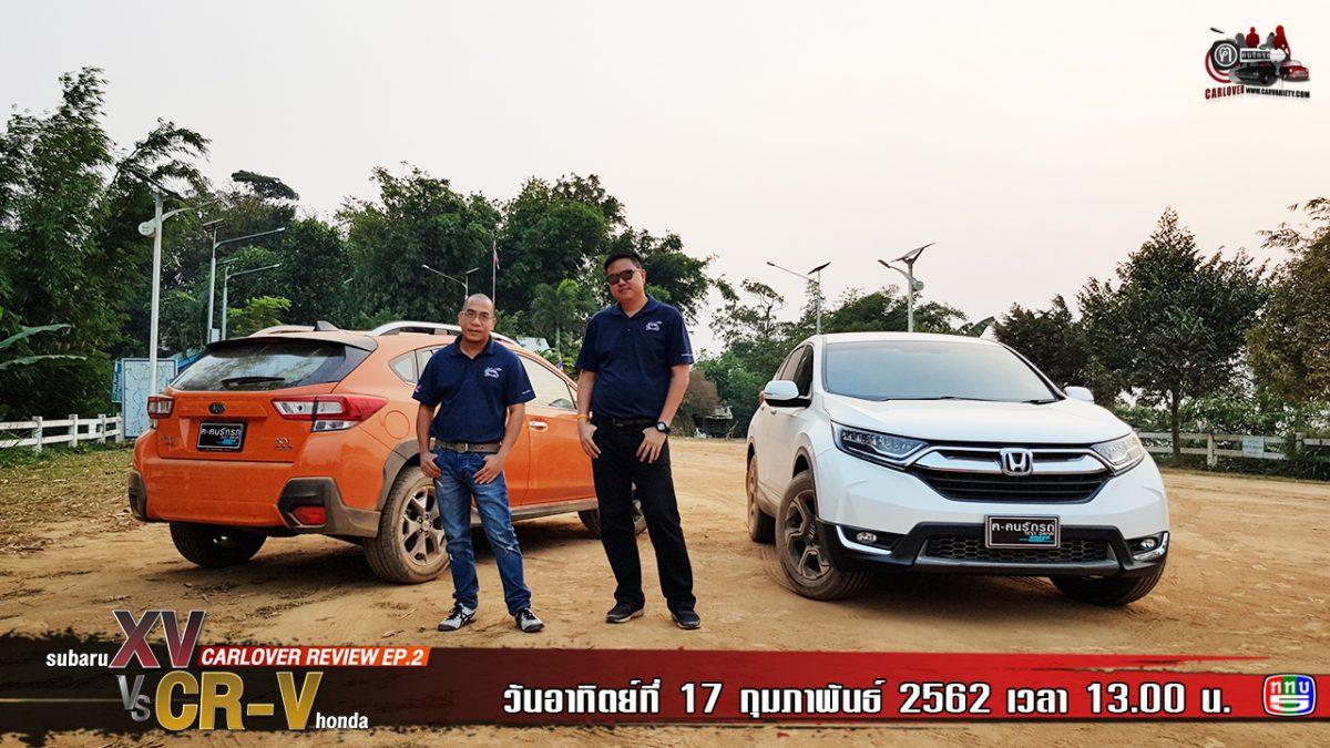ฅ-คนรักรถ ตอน NEW HONDA CR-V VS SUBARU XV 2.0 IP EP.2