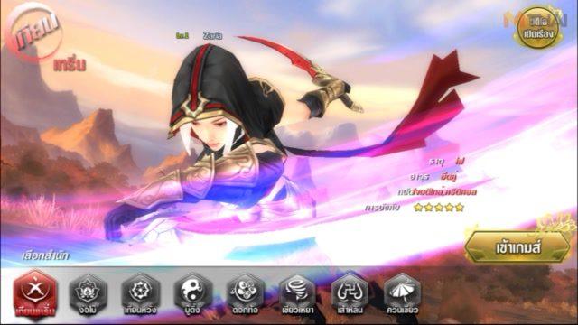 รีวิว Legend of Swordman กระบี่มังกรหยก