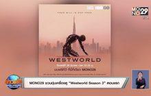 "MONO29 ชวนอุ่นเครื่องดู ""Westworld Season 3"" ตอนแรก"