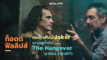 ท็อดด์ ฟิลลิปส์ ก่อนมากำกับ Joker เขาเคยกำกับ The Hangover มาก่อน (จริงดิ!?)