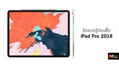 7 สิ่งควรรู้!! ก่อนซื้อ iPad Pro 2018 มีอะไรใหม่คุ้มค่าหรือไม่