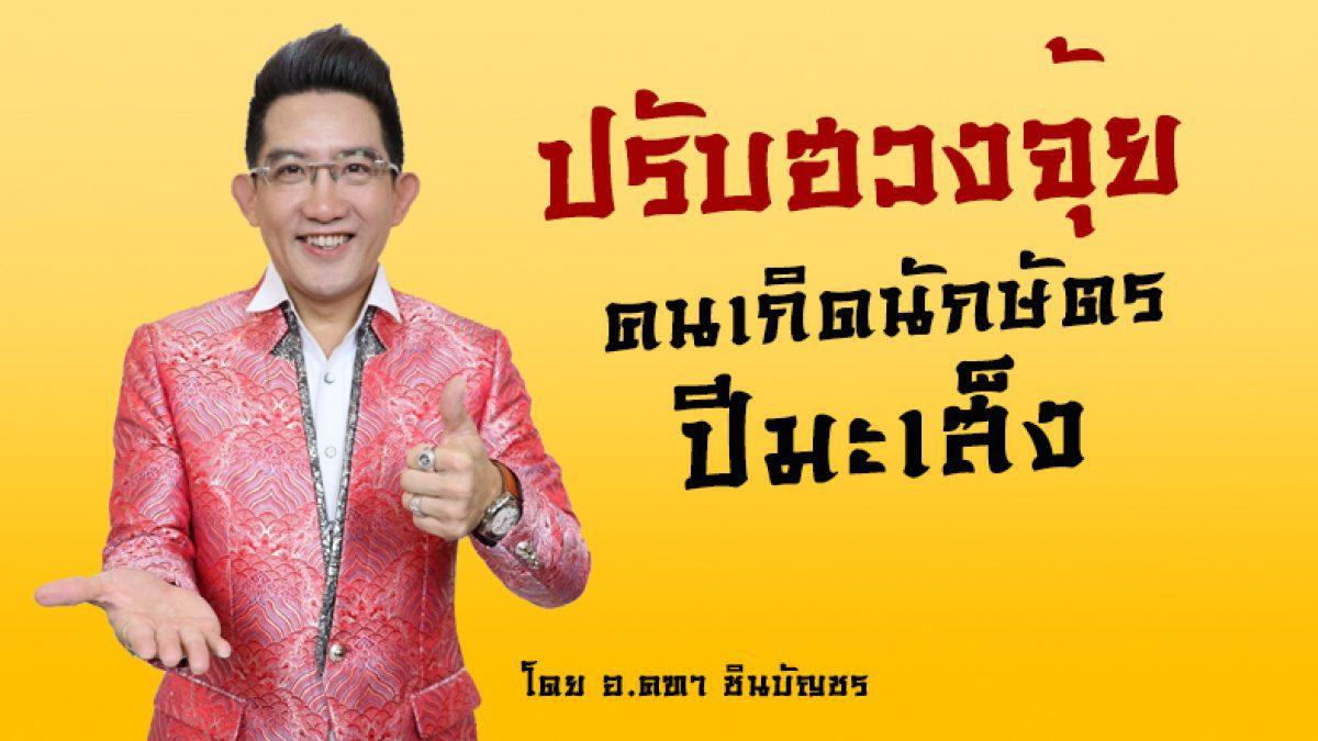 ปรับฮวงจุ้ยให้ชีวิตเฮง เฮง คนเกิดนักษัตรปีมะเส็ง ประจำปีหมูทอง 2562