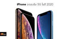iPhone อาจจะรองรับการใช้งาน 5G ในปี 2020