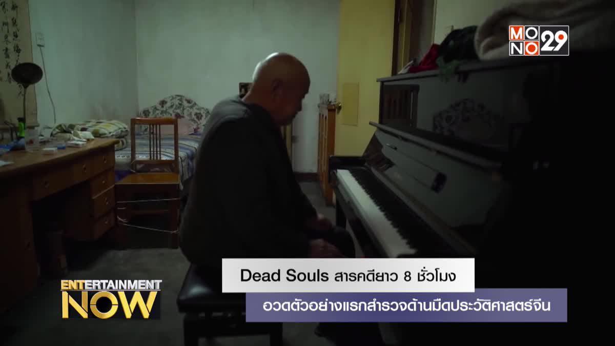 Dead Souls สารคaดียาว 8 ชั่วโมง อวดตัวอย่างแรกสำรวจด้านมืดประวัติศาสตร์จีน