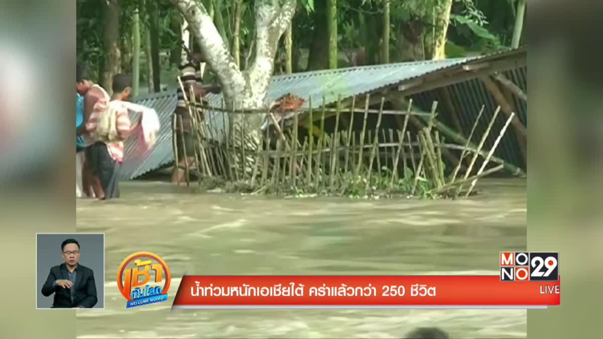 น้ำท่วมหนักเอเชียใต้ คร่าแล้วกว่า 250 ชีวิต