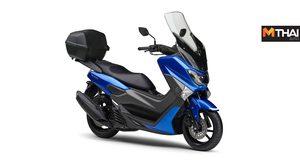 2019 Yamaha NMAX สีใหม่ พร้อมปล่อยรุ่น Comfort สำหรับสายออกทริป