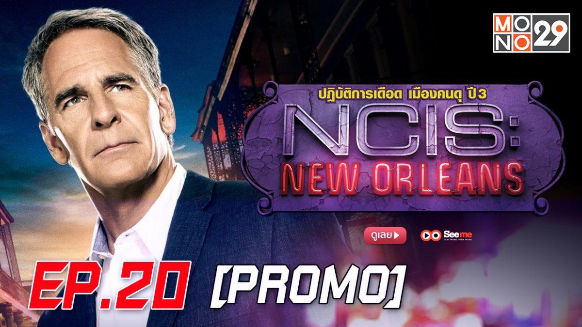 NCIS New Orleans ปฏิบัติการเดือด เมืองคนดุ ปี 3 EP.20 [PROMO]