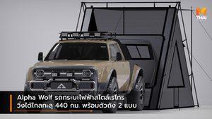 Alpha Wolf รถกระบะไฟฟ้าสไตล์เรโทร วิ่งได้ไกลทะลุ 440 กม. พร้อมตัวถัง 2 แบบ