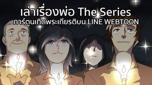 LINE WEBTOON การ์ตูนเฉลิมพระเกียรติ เล่าเรื่องพ่อ The Series