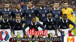"""แนะนำ24ทีม ยูโร2016 กลุ่มA – ฝรั่งเศส """"เจ้าภาพและเต็งแชมป์"""""""