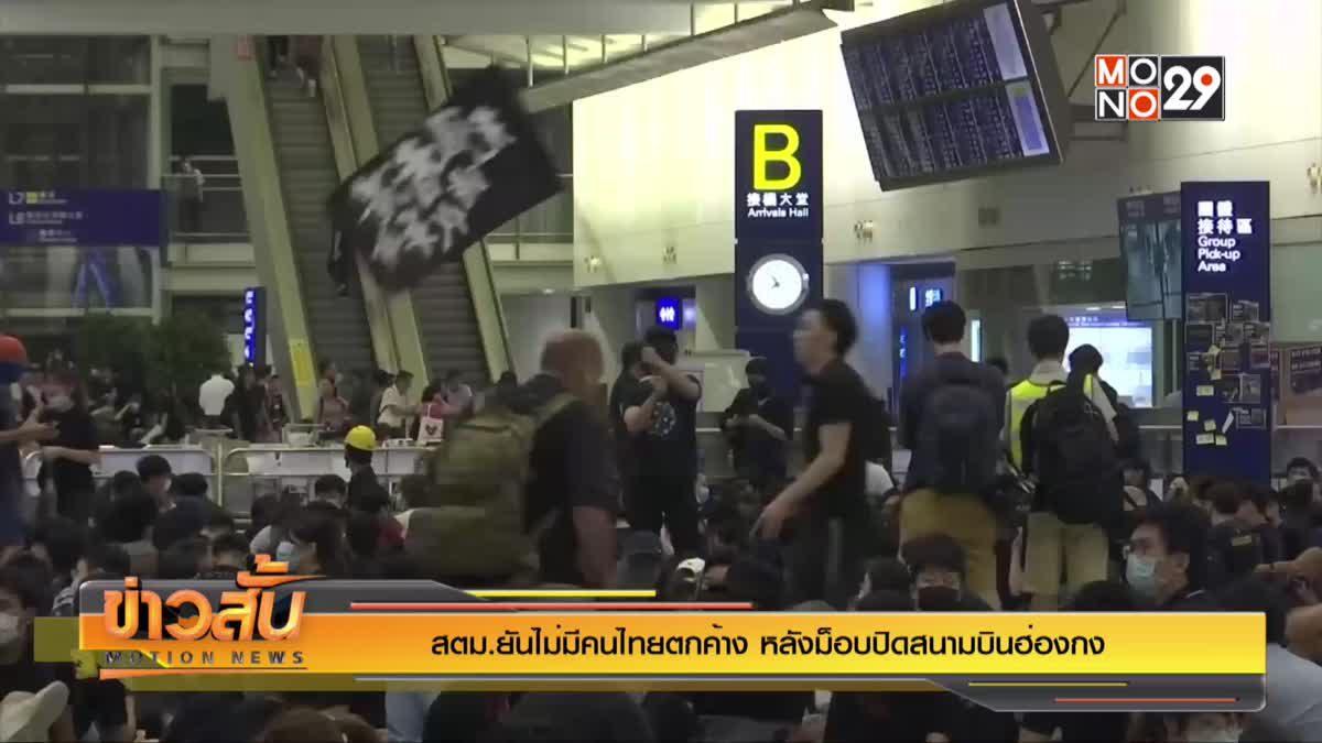 สตม.ยันไม่มีคนไทยตกค้าง หลังม็อบปิดสนามบินฮ่องกง