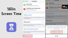 วิธีปิด Screen Time ของ iPhone ใน iOS 12 เพื่อหยุดจำกัดเวลาการใช้งาน