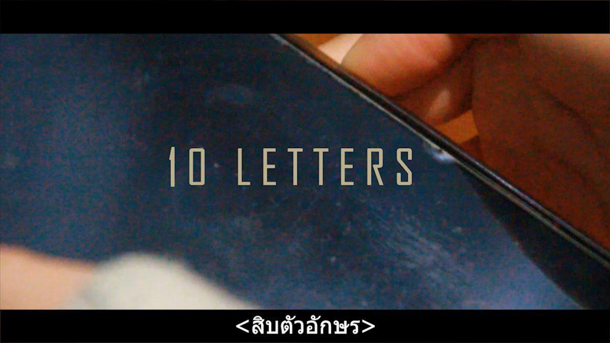 ' 10 LETTERS (สิบตัวอักษร) ' ผลงานหนังสั้นจากทีม GLEESISBRO