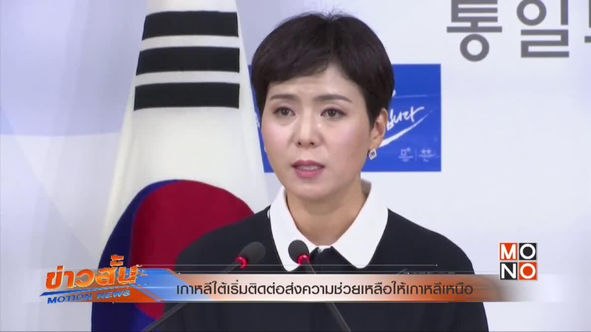 เกาหลีใต้เริ่มติดต่อส่งความช่วยเหลือให้เกาหลีเหนือ