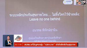 สปสช. แก้ปัญหาการเข้าถึงสิทธิ พัฒนาระบบประกันสุขภาพไทย