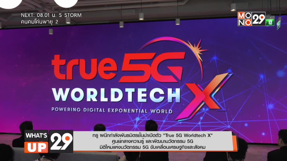 True 5G Worldtech X