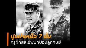 กองทัพบก ปูนบำเหน็จ 7 ขั้น จ.ส.อ.สมชาย ธนบัตร สละชีพป้องลูกศิษย์