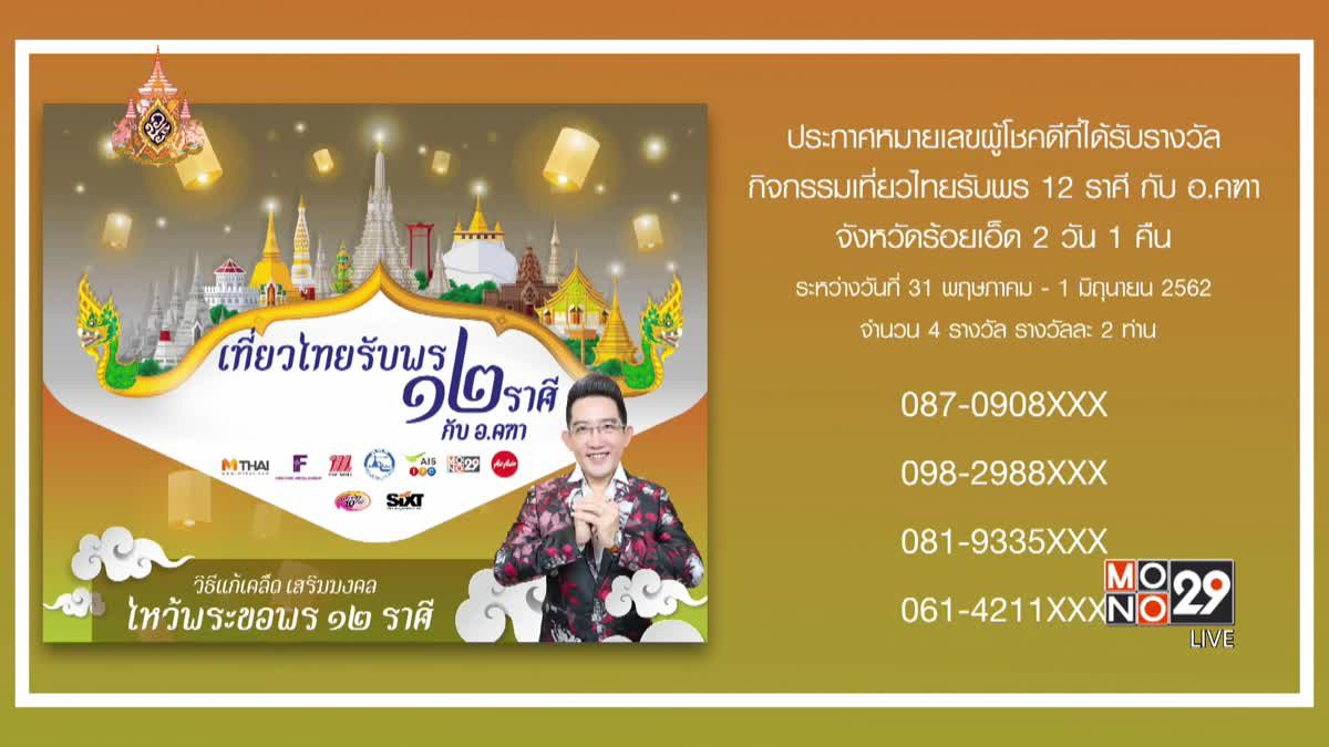 ประกาศหมายเลขผู้โชคดีที่ได้รับรางวัลกิจกรรมเที่ยวไทยรับพร 12 ราศี กับ อ.คฑา