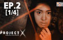 Project X แฟ้มลับเกมสยอง EP.02 [1/4]