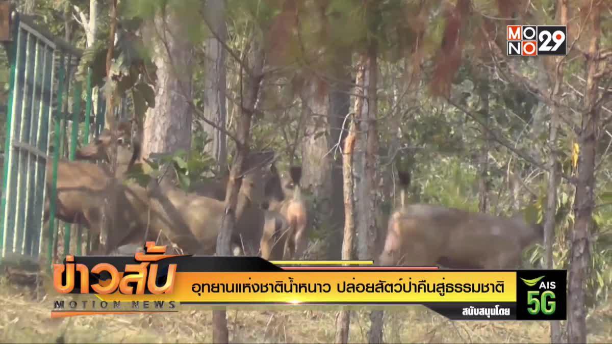 อุทยานแห่งชาติน้ำหนาว ปล่อยสัตว์ป่าคืนสู่ธรรมชาติ