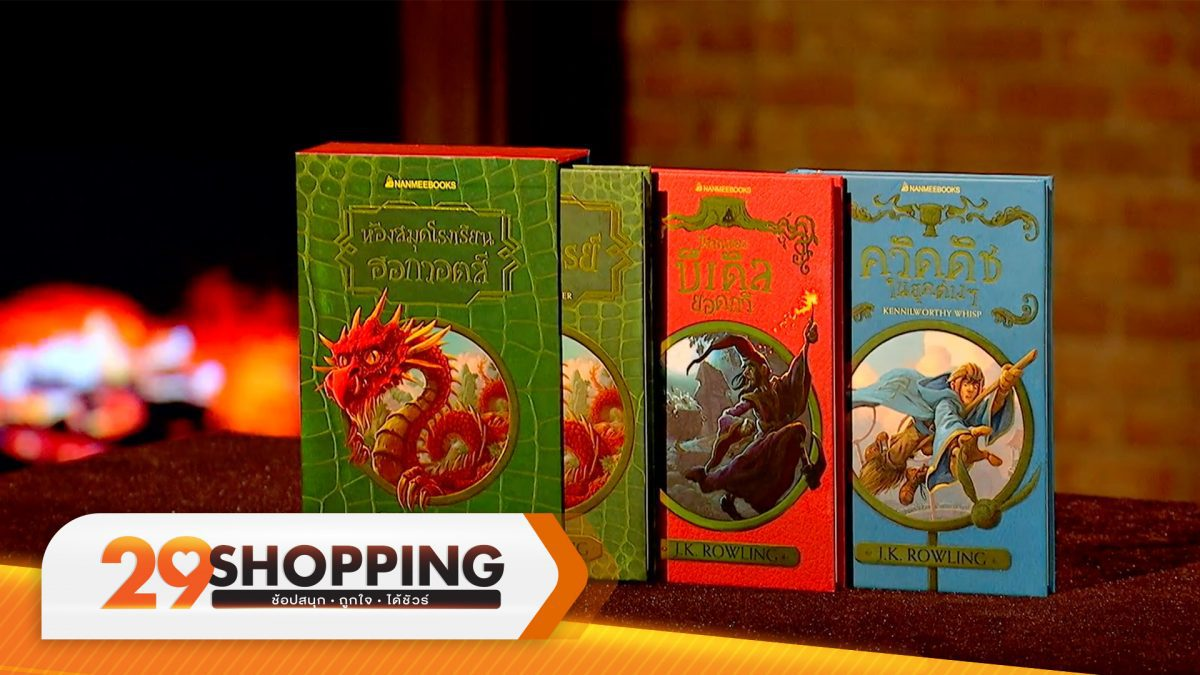 Harry Potter ห้องสมุดฮอกวอตส์ (30 วินาที)