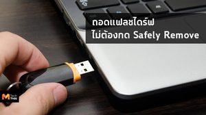 Microsoft ยืนยันผู้ใช้สามารถดึงแฟลชไดร์ฟออกได้โดยไม่ต้องกด Safely Remove