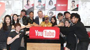 แฟนไทยเฮ! YouTube แถลงข่าวจัด YouTube FanFest 2017