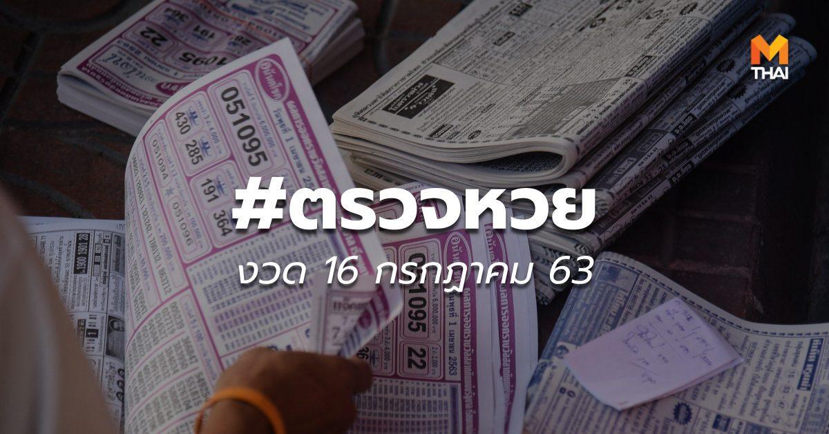 ตรวจหวย ตรวจสลากกินแบ่งรัฐบาล 16 กรกฎาคม 2563