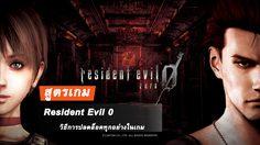 สูตรเกม Resident Evil 0 (RE0) ปลดล็อคทุกอย่างในเกม
