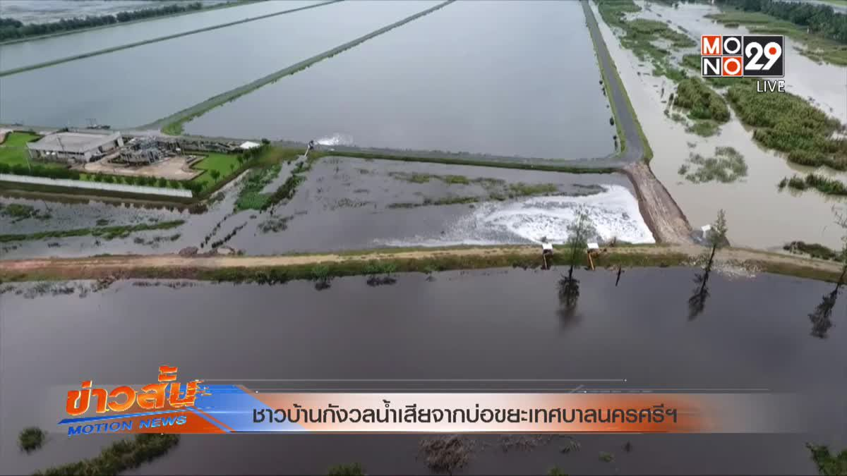 ชาวบ้านกังวลน้ำเสียจากบ่อขยะเทศบาลนครศรีฯ