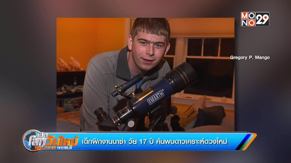 เด็กฝึกงานนาซ่า วัย 17 ปี ค้นพบดาวเคราะห์ดวงใหม่